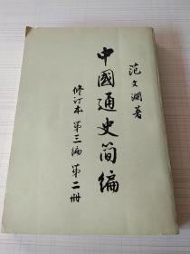 中国通史简编 修订本第三编第二册。