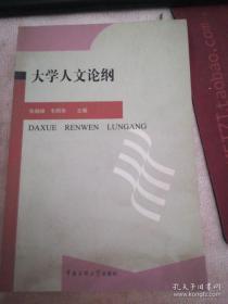 大学人文论纲  中国传媒大学出版社 9787810855273