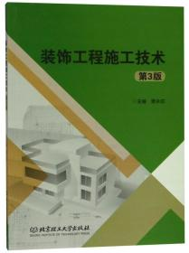 装饰工程施工技术(第3版)