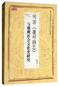 明清《夔州府志》与夔州社会文化史研究