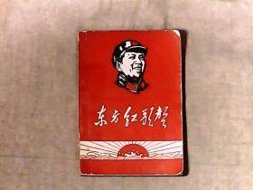 东方红歌声-献给北京地质学院《东方红公社》成立两周年(1)