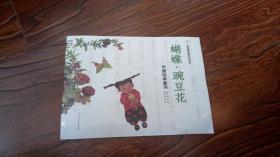 蝴蝶豌豆花:中国经典童诗 金波 著