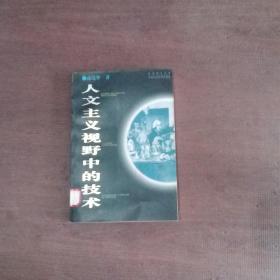 科学观念丛书:《人文主义视野中的技术》