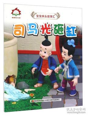 F08C/童趣阳光馆.宝宝床头故事汇司马光砸缸(彩绘版)