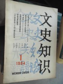 文史知识1984.1