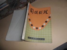 围棋战理  (过惕生 粟闻  编著)