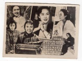 50年代书刊图片类------50年代电影明星剧照5张