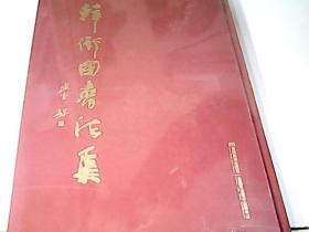 韩卫国书法集