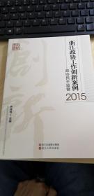浙江政协工作创新案例2015