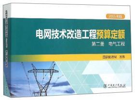 电网技术改造概算定额-第二册电气工程