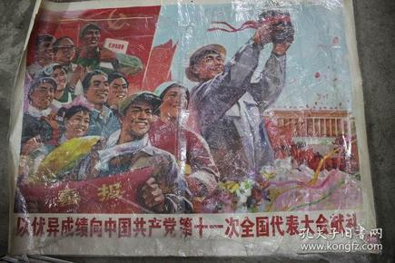 以优异成绩向中国共产党第十一次全国代表大会献礼