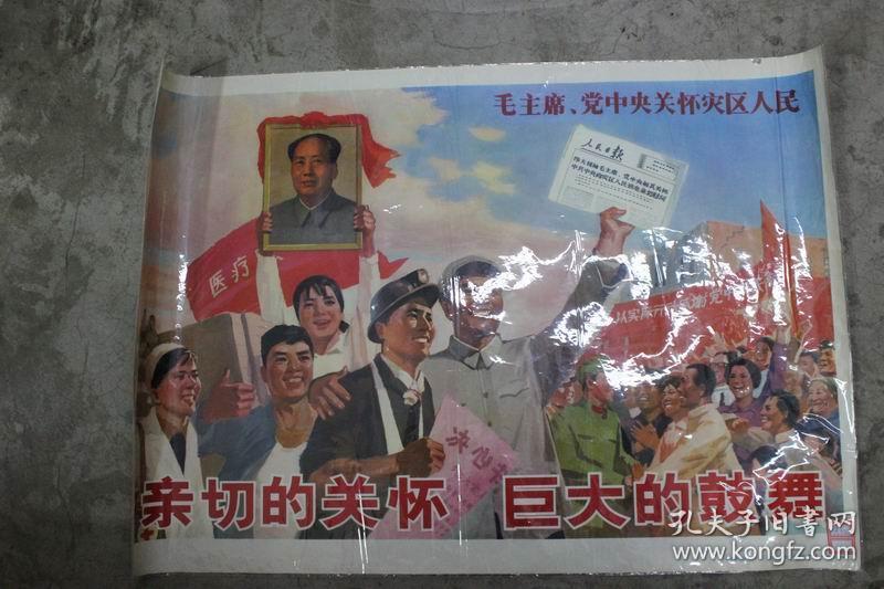 抗震救灾画会画(一)