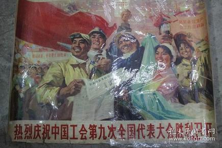 热烈庆祝中国工会第九次全国代表大会胜利召开