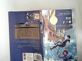 大奖童书系列:黑暗护卫舰