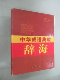中华成语典故 辞海  全4册  带盒  精装本