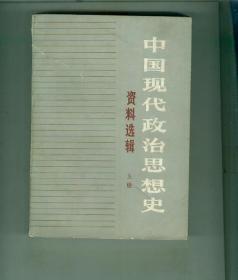 中国现代政治思想史 资料选辑 (上)