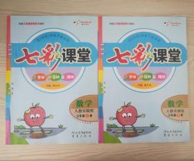 七彩课堂数学人教实验版三年级上.下册两本合售
