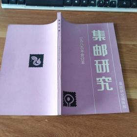 集邮研究 1989年合订本(1-4期)