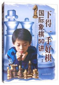 下的一手好棋 国际象棋50讲