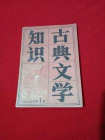 古典文学知识1989年第一期