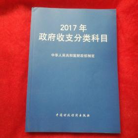 2017年政府收支分类科目