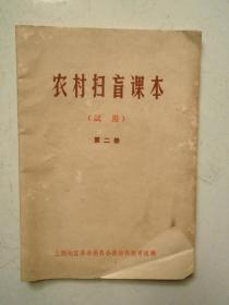 农村扫盲课本(试用)第二册