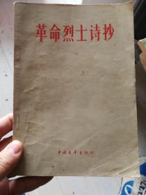 革命烈士诗抄