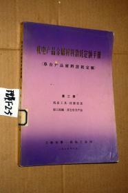 机电产品金属材料消耗定额手册(单台产品材料消耗定额)第二册