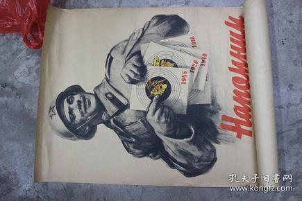 苏联宣传画-消灭希特勒