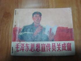 大文革连环画--毛泽东思想宣传员关成富(林题完整)