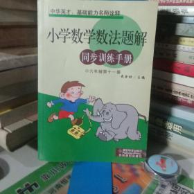 小学数学数法题解同步训练手册(六年制第十一册)