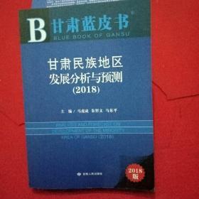 甘肃民族地区发展分析与预测(2018)/甘肃蓝皮书