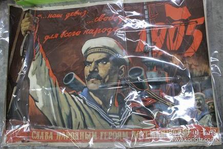 苏联宣传画-赞美人民英雄的荣耀。СЛАВА НАРОДНЫМ ГЕРОЯМ ПОТЕМКИНЦАМ