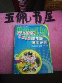 蒙台梭利日常生活教育及教具操作手册