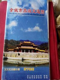 余姚市旅游交通图(2003)