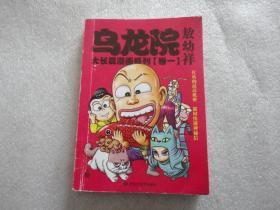 乌龙院  大长篇漫画系列(卷一)1【041】