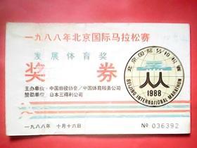一九八八年北京国际马拉松赛发展体育奖奖券