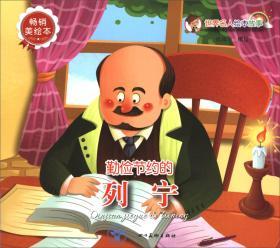 (畅销美绘)世界名人绘本故事:勤俭节约的列宁