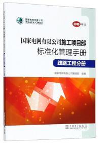 国家电网有限公司施工项目部标准化管理手册线路工程分册