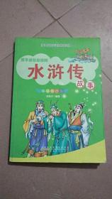 水浒传(彩图注音版)(孩子成长必读的优化经典)