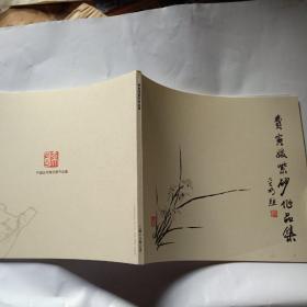 费寅媛紫砂作品集
