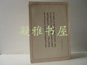 中央代表团团长韦国清同志在庆祝广西壮族自治区成立二十周年大会上的讲话   蒙文