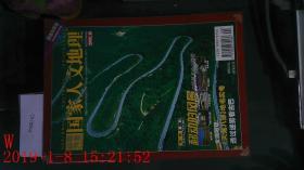 国家人文地理2006 10