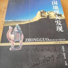 中国地理大发现:16开简装本