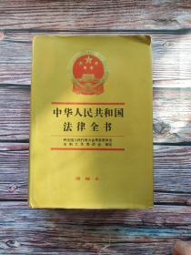 中华人民共和国法律全书 1995年【6】增编本