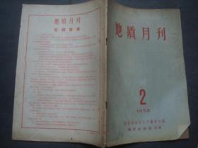 地质月刊 1958 -2