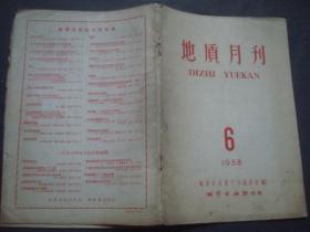 地质月刊 1958 -6