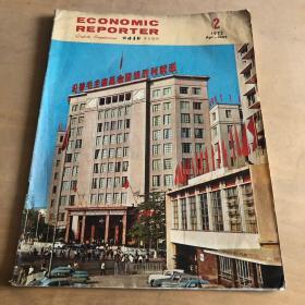 经济导报 英文增刊 1972年第2期