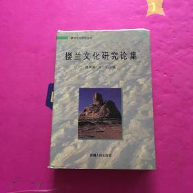 楼兰文化研究论集【请看图】免争议