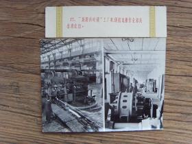 1958年,苏联 莫斯科电缆工厂,自动化轧钢机